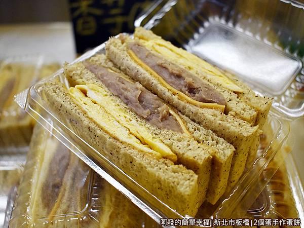 2個蛋07-香芋花生起司蛋三明治.JPG