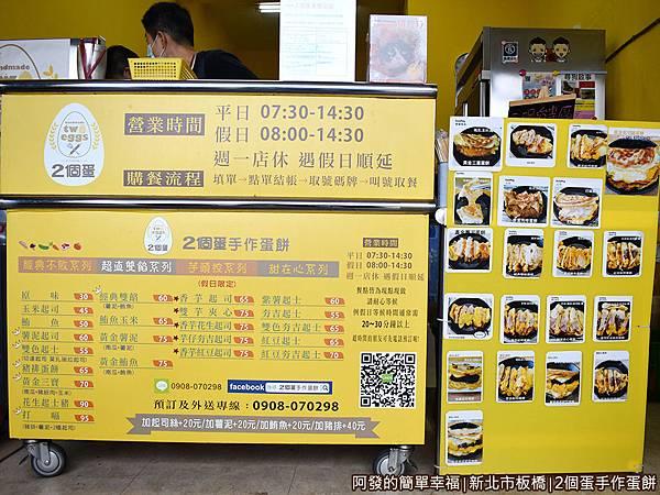 2個蛋03-價目表與餐點圖示.JPG