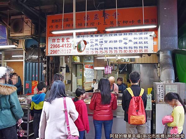 林立食堂02-店外觀.JPG