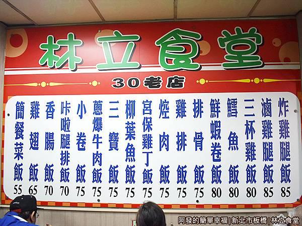 林立食堂04-價目表.JPG