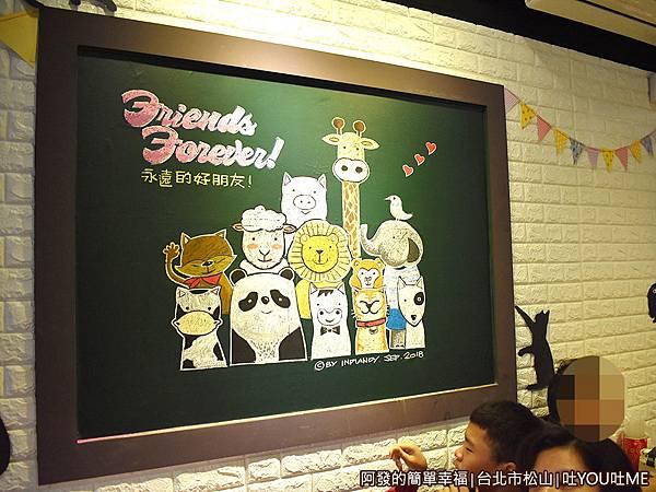 吐YOU吐ME05-牆面黑板的粉筆畫.JPG
