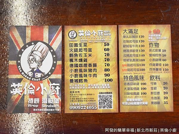 英倫小廚25-名片.JPG