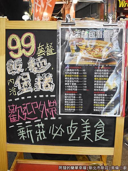 英倫小廚03-歡迎外帶新莊必吃.JPG