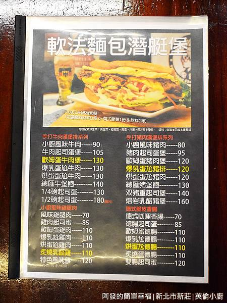 英倫小廚06-價目表-軟法麵包潛艇堡.JPG