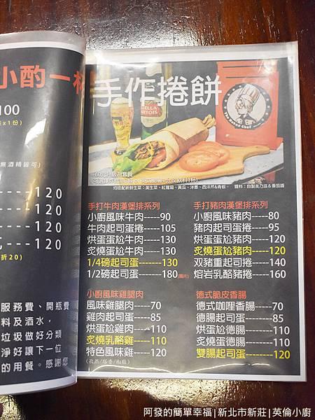 英倫小廚07-價目表-手作捲餅.JPG