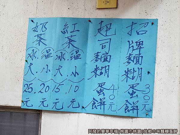 故鄉の味08-價目表.JPG