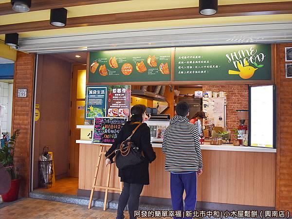 小木屋鬆餅興南店01-店外觀.JPG