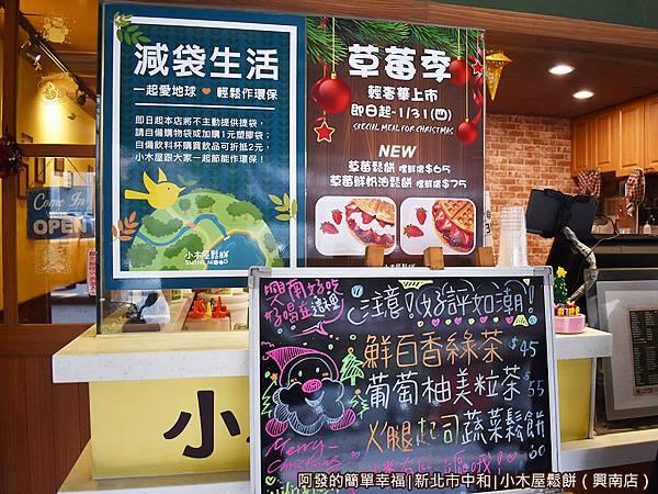 小木屋鬆餅興南店02-新口味與季節限定.JPG