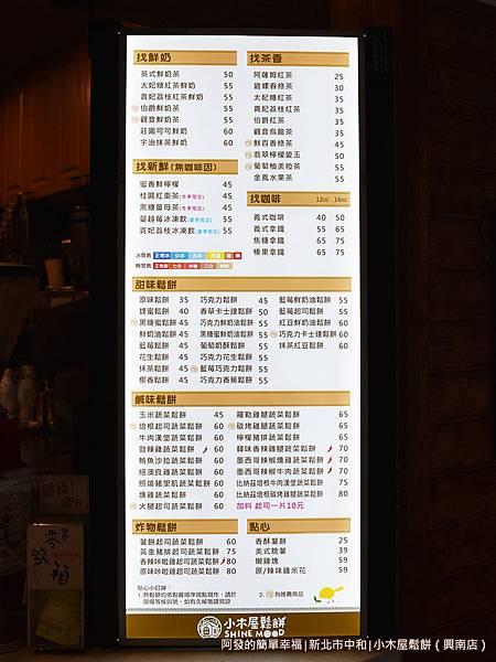 小木屋鬆餅興南店04-價目表.JPG