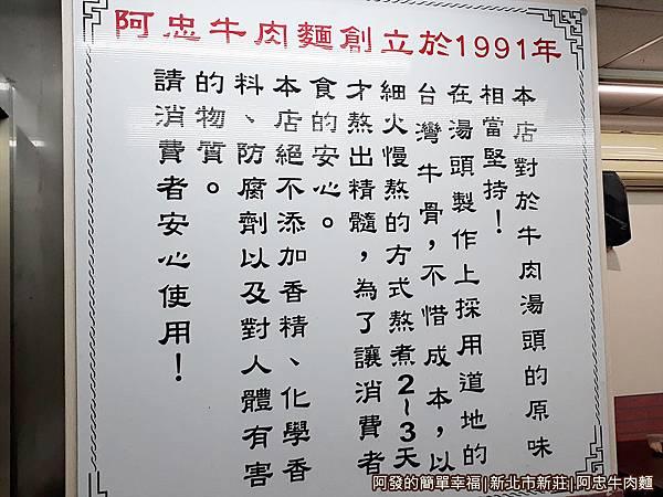 阿忠牛肉麵05-介紹.jpg