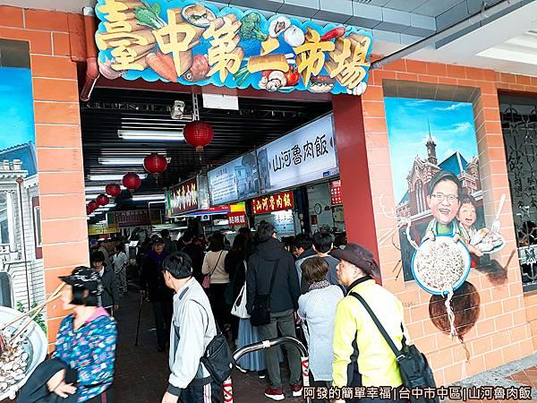 山河魯肉飯02-市場位於台灣大道上的入口.jpg
