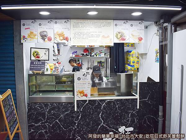 吃狂日式舒芙蕾鬆餅03-攤外觀.JPG