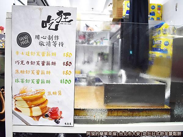 吃狂日式舒芙蕾鬆餅04-價目表.JPG