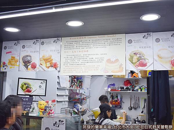 吃狂日式舒芙蕾鬆餅05-口味介紹.JPG