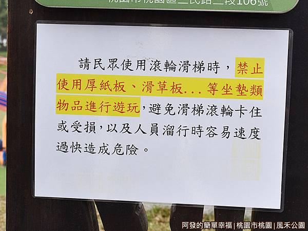 鳳禾公園12-注意事項.JPG