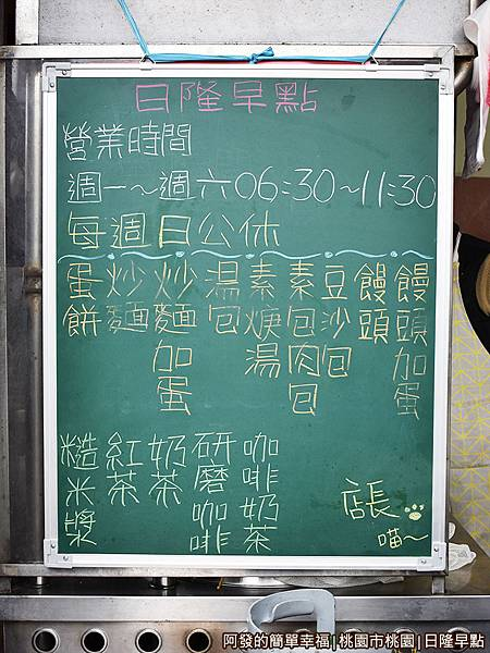 日隆早點03-餐點項目.JPG