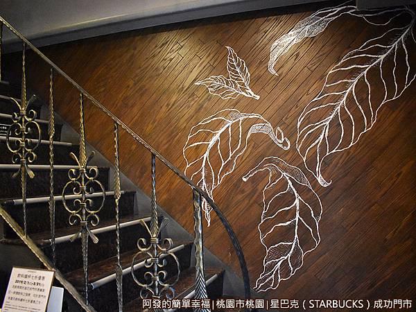星巴克成功門市08-通往2樓的階梯.JPG