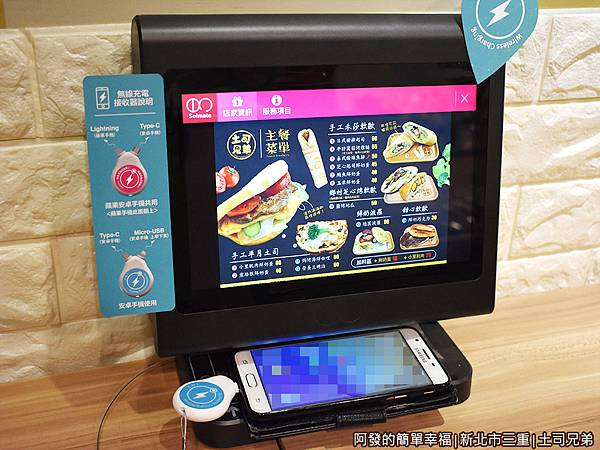土司兄弟05-無線充電接收台.JPG