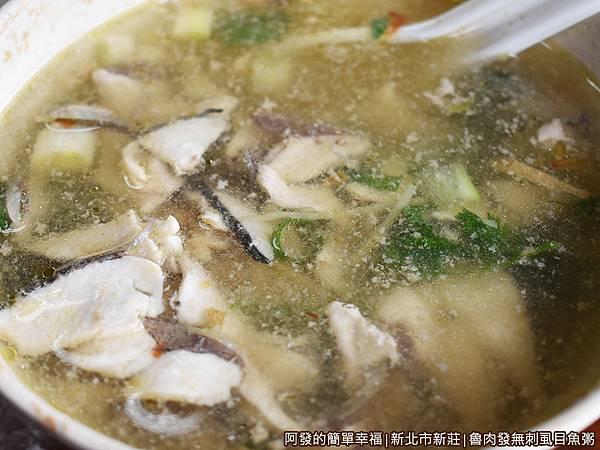 魯肉發無刺虱目魚粥17-魚肉湯.JPG