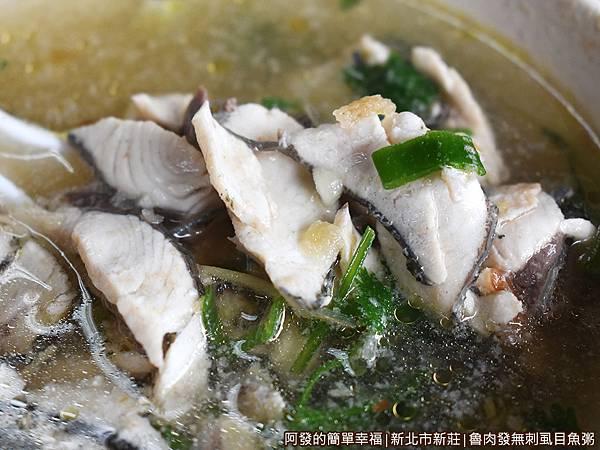 魯肉發無刺虱目魚粥18-魚肉湯肉超多.JPG