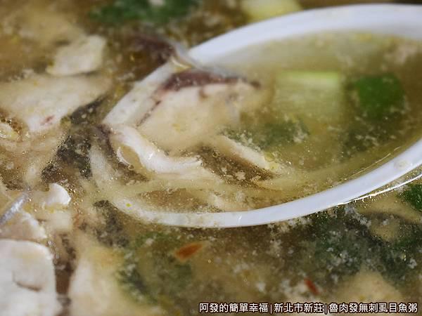 魯肉發無刺虱目魚粥19-魚肉湯湯頭.JPG