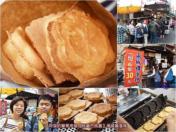 文化街-風城雞蛋糕-all.jpg