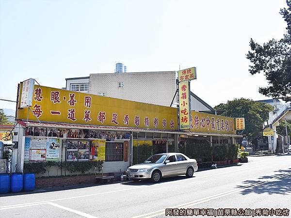 秀菊小吃坊01-店外觀.JPG
