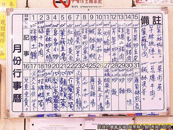 秀菊小吃坊04-價目表.JPG