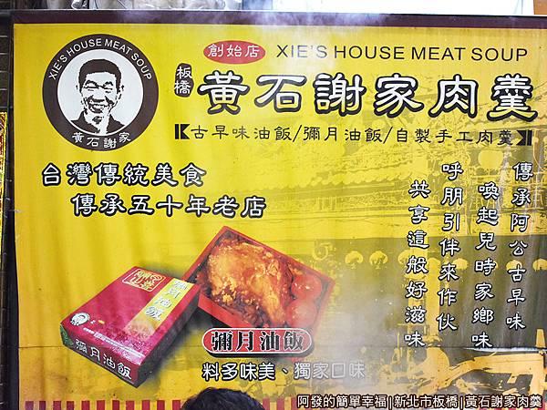 黃石謝家肉羹油飯02-傳承阿公的古早味.JPG