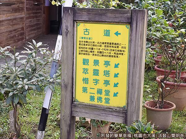法鼓山齋明寺27-通往古道與觀景亭.JPG