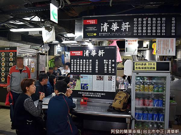 清華軒01-位於水源市場3號門第一攤.JPG