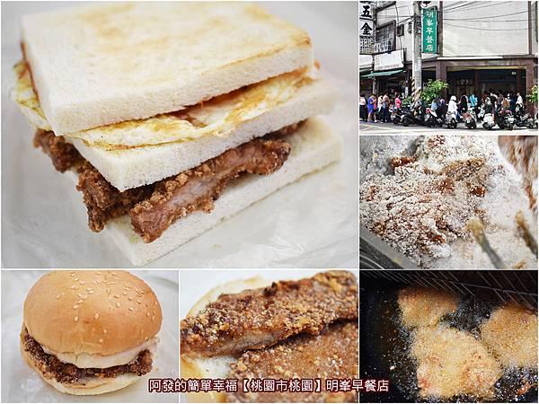 明峯早餐店-all.jpg