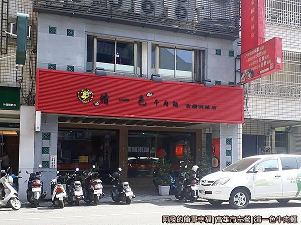 清一色牛肉麵01-店外觀.jpg