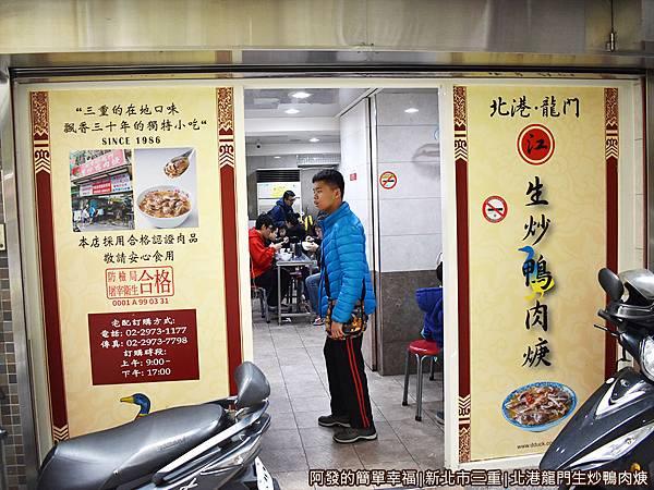 北港龍門生炒鴨肉焿07-走出後門還有一間用餐區.JPG