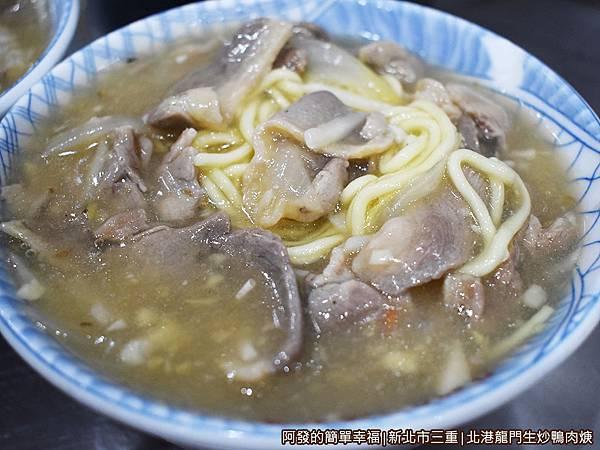 北港龍門生炒鴨肉焿10-鴨肉焿麵肉不少.JPG