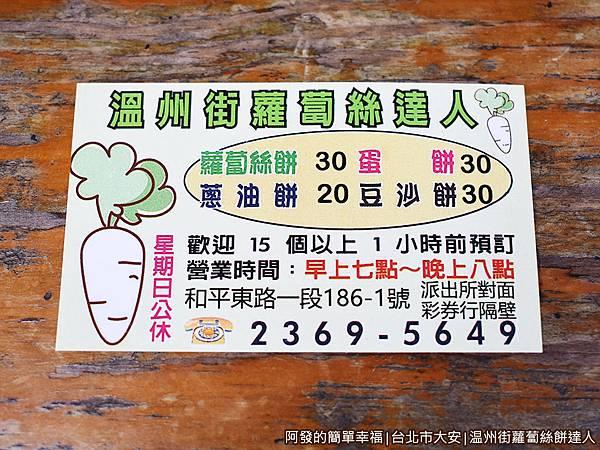 温州街蘿蔔絲餅達人21-名片.JPG