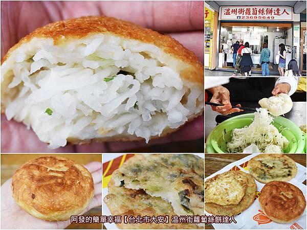 温州街蘿蔔絲餅達人-all.jpg