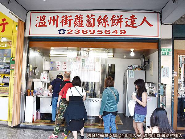 温州街蘿蔔絲餅達人02-店門口.JPG