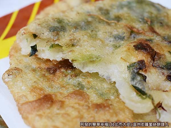 温州街蘿蔔絲餅達人13-蔥油餅特寫.JPG