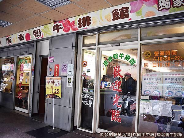 唐老鴨牛排館02-大門口.JPG