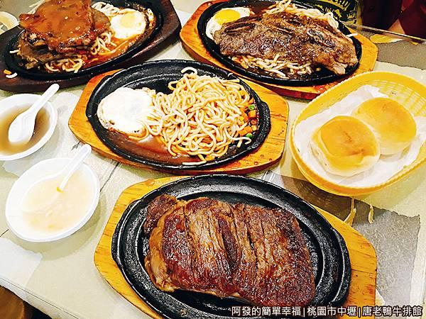 唐老鴨牛排館10-餐點上桌.jpg