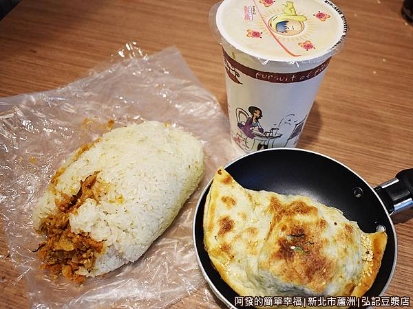 弘記豆漿09-餐點上桌.JPG