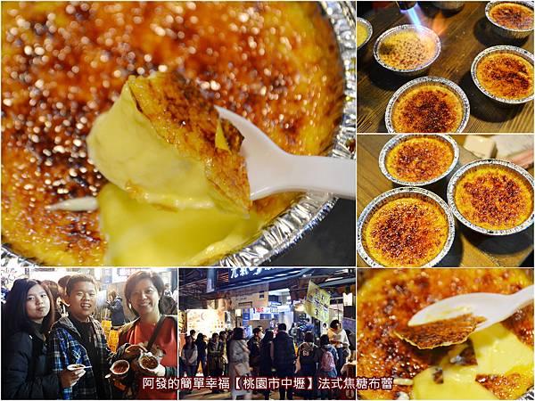 中原夜市十一家高人氣小吃美食懶人包-法式焦糖布蕾.jpg