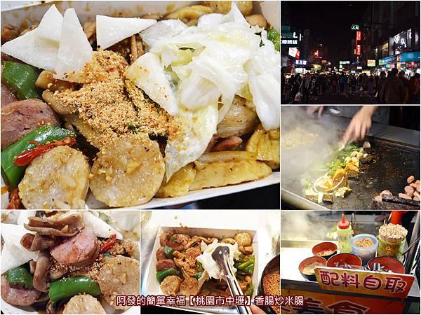 中原夜市十一家高人氣小吃美食懶人包-香腸炒米腸.jpg