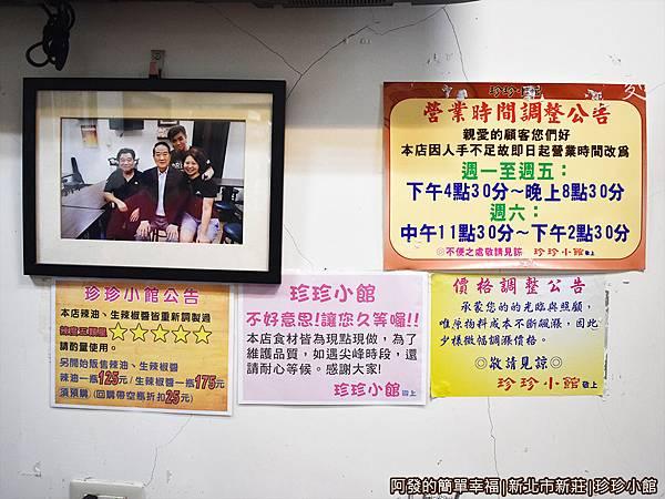珍珍小館08-公告和與宋主席合影.JPG