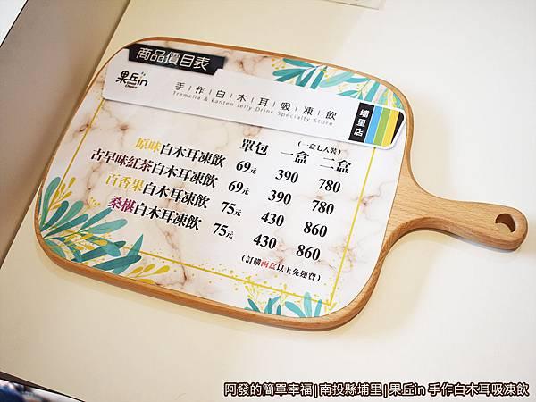 果丘in06-價目表.JPG