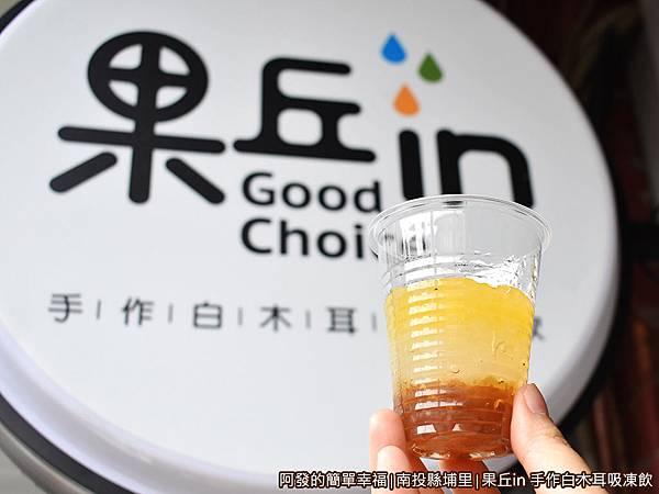 果丘in19-GOOD-CHOICE.JPG