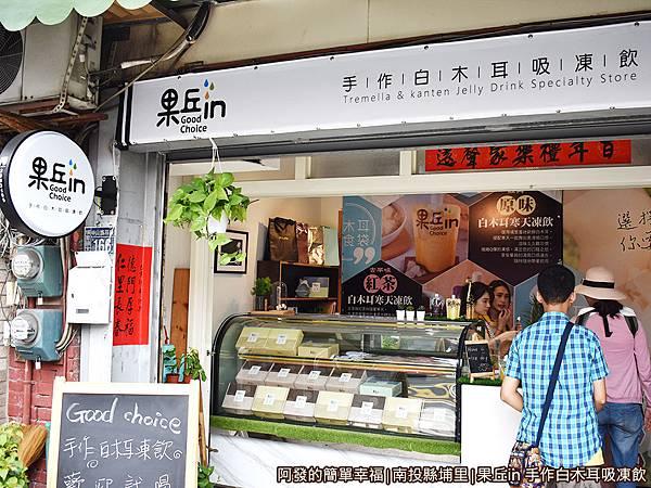 果丘in02-店外觀.JPG