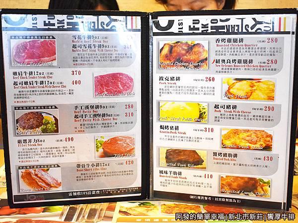 饗厚牛排06-菜單I.JPG
