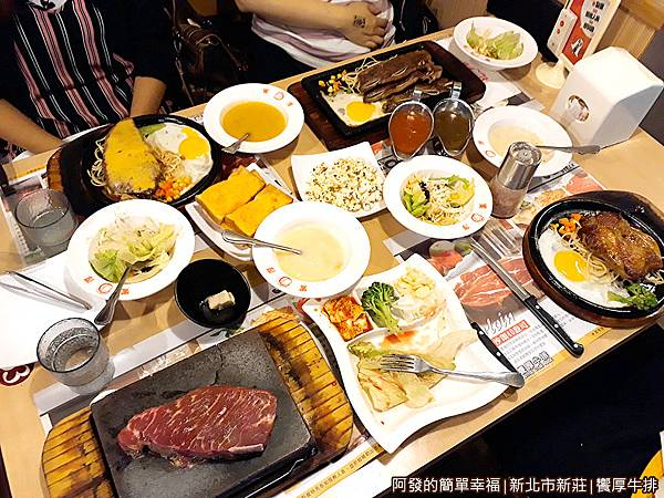 饗厚牛排14-美食上桌.jpg